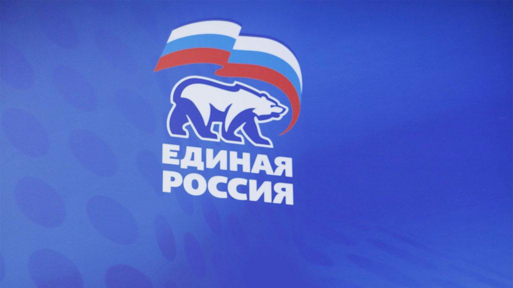 Россия Единая — легко обходимая