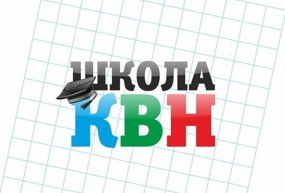 «Школа КВН»