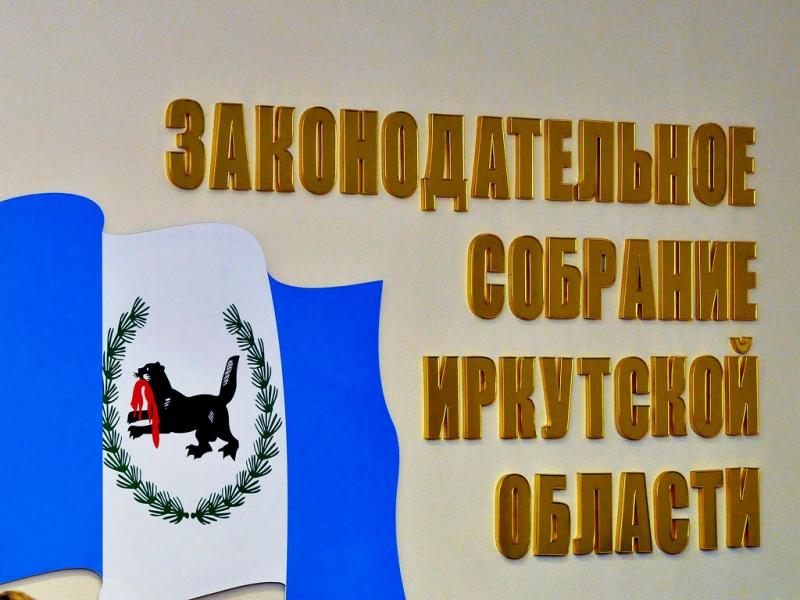 заксобрание иркутской области