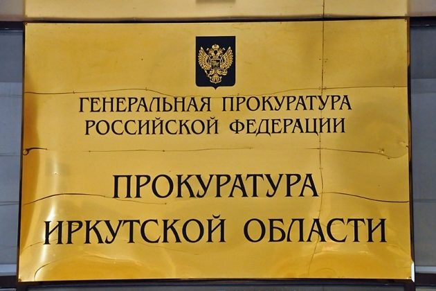 Прокуратура Ангарска