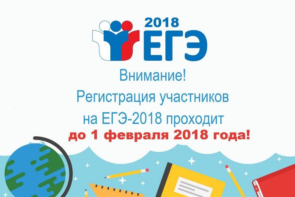 Регистрация участников на ЕГЭ
