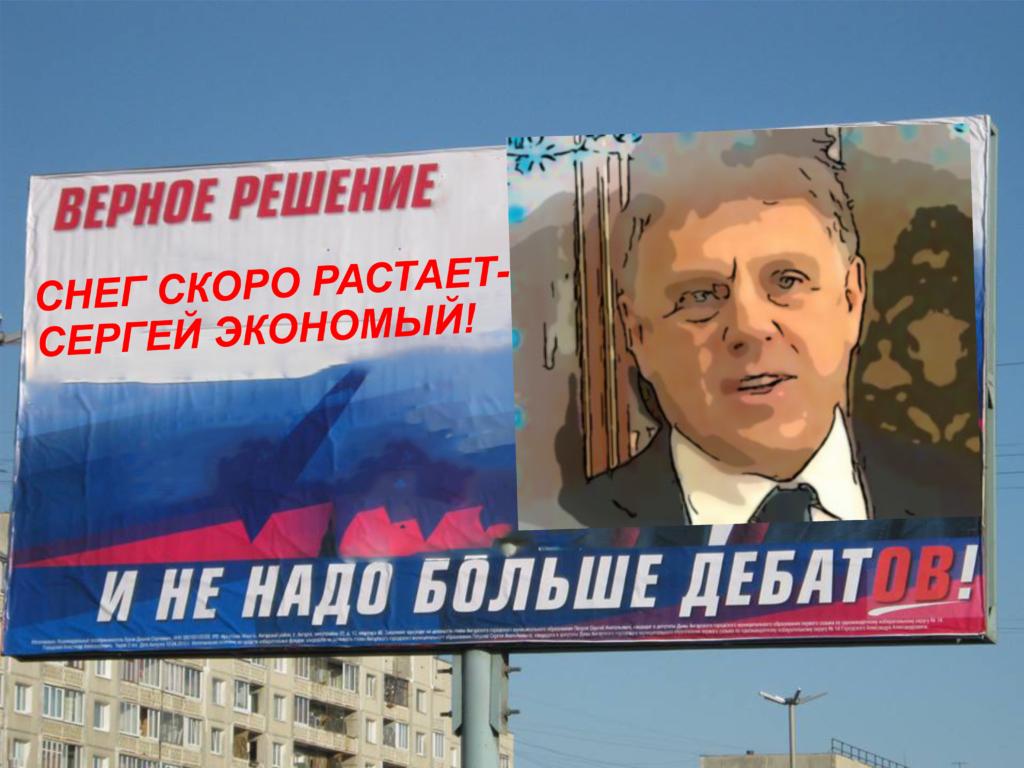 Сергей экономный