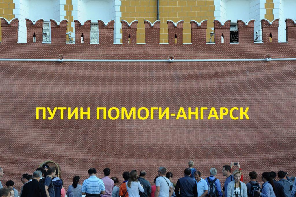 Путин помоги