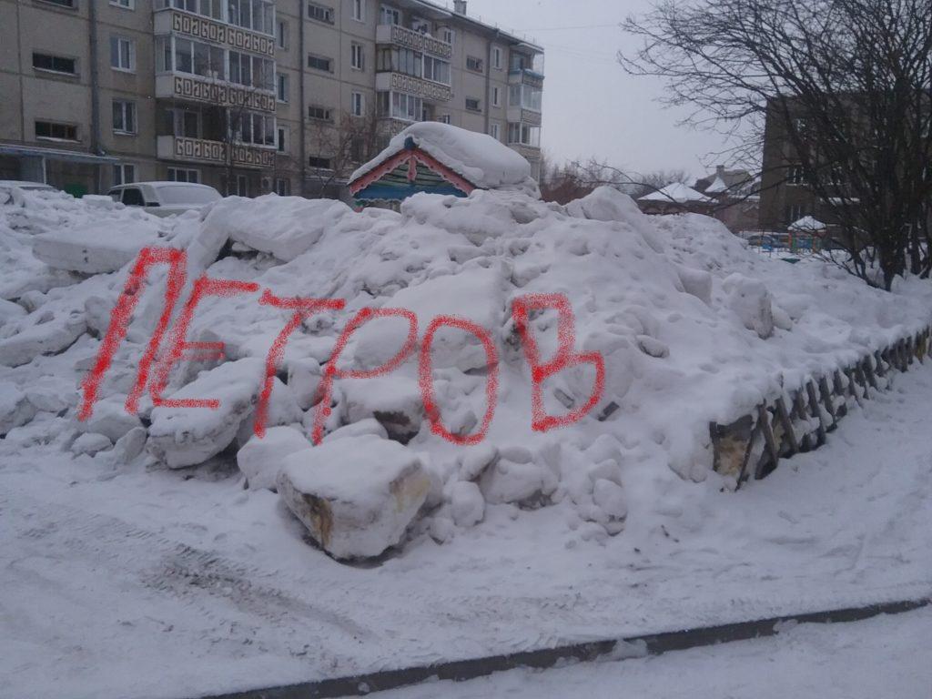 Ангарск, снег скоро растает-Сергей экономный