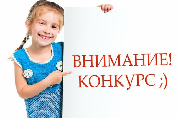 конкурс «Вектор «Детство-2018»