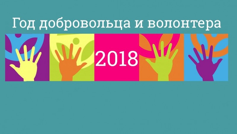 В Ангарске формируется волонтерский корпус