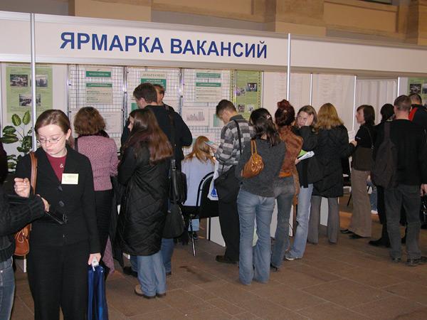 Центр занятости населения