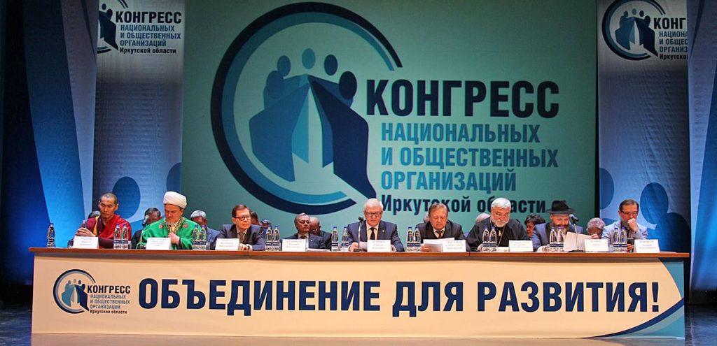 Конгресса национальных и общественных организаций