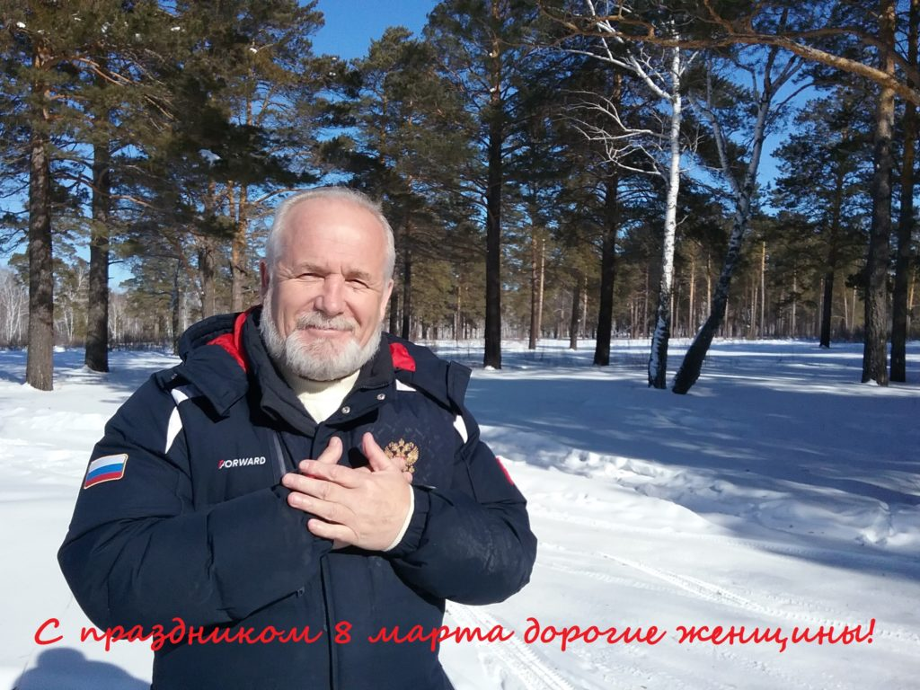 Жуков В.В. с праздником 8 марта