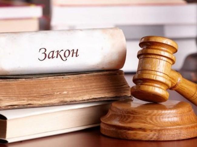 законодательные новеллы