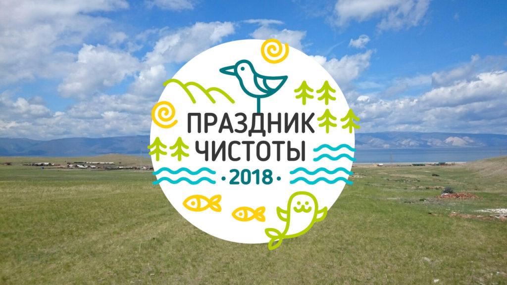 акция праздник чистоты на Байкале