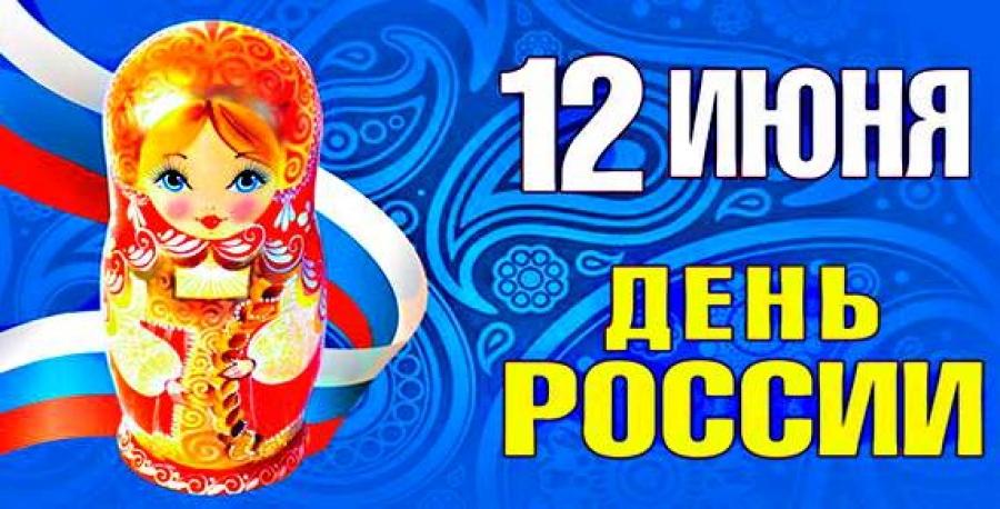 С днем России 2018