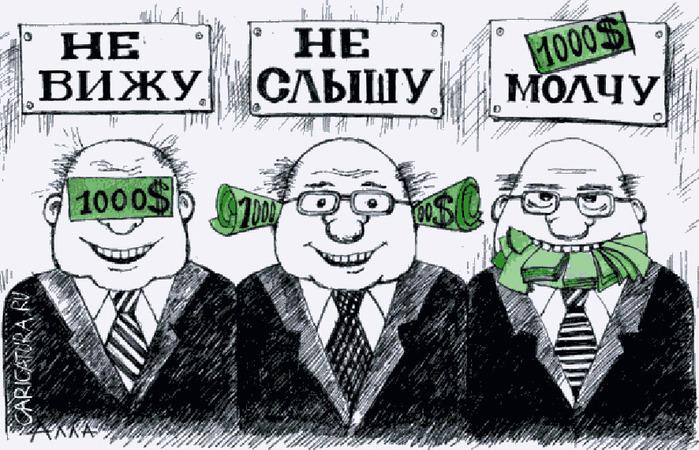 Реестр уволенных коррупционеров