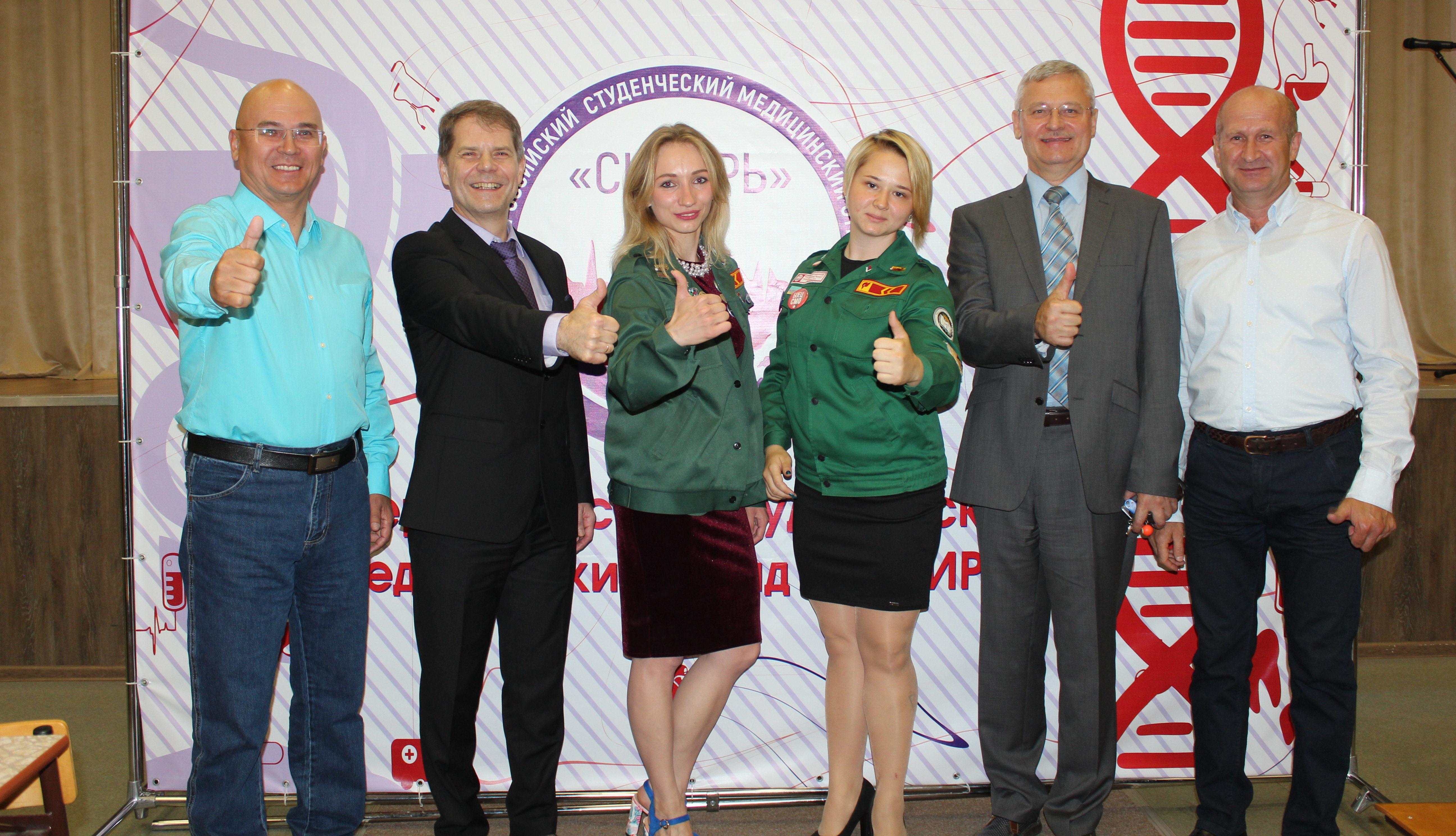 Всероссийский студенческий медицинский отряд «Сибирь»