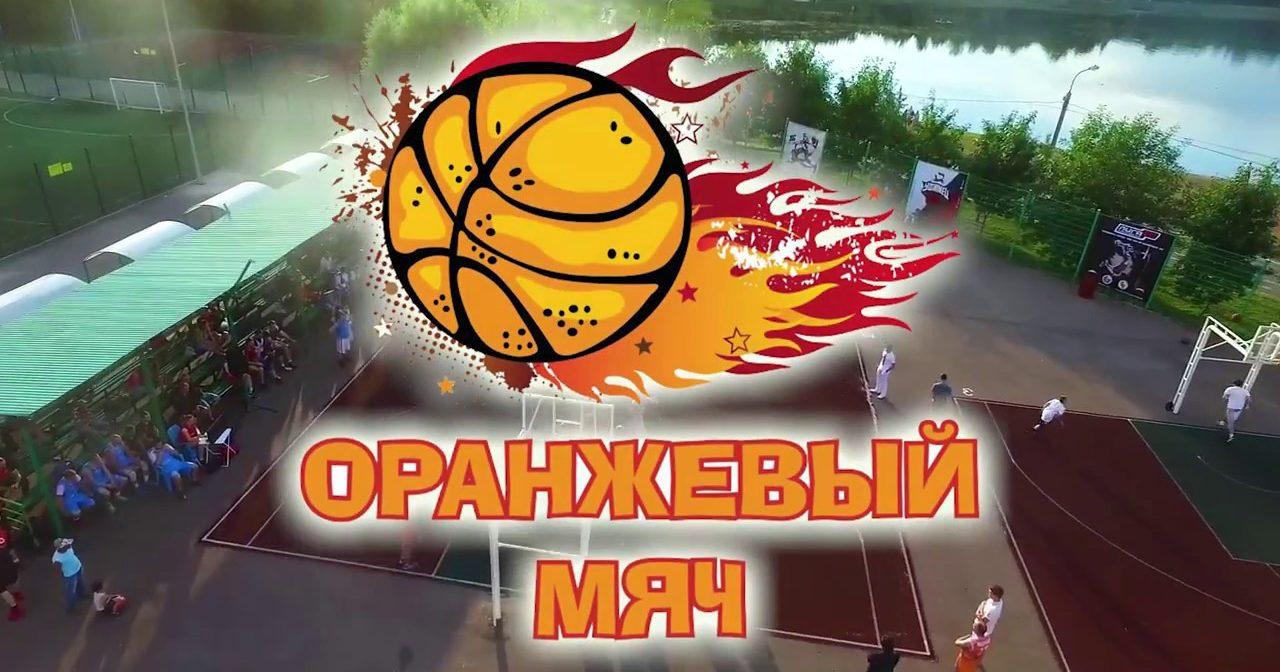 Всероссийские соревнования по уличному баскетболу Оранжевый мяч