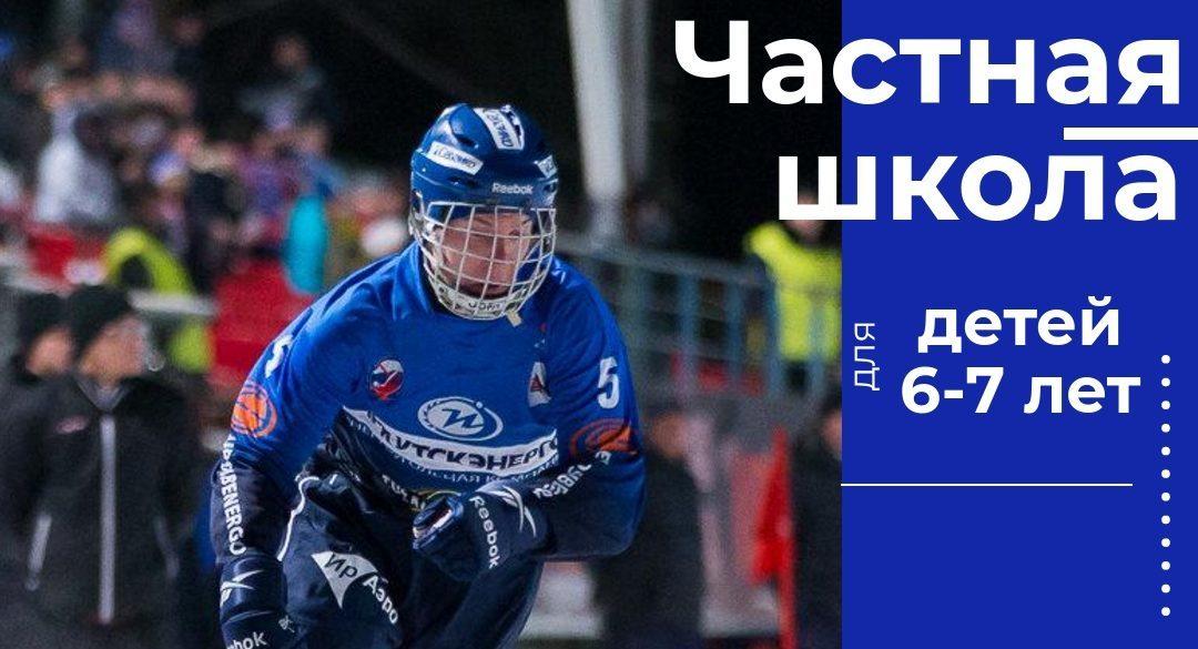 Александр Насонов хоккей с мячом бенди
