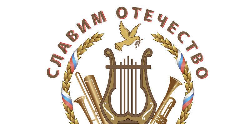 Фестиваль достижений молодежи Славим Отечество