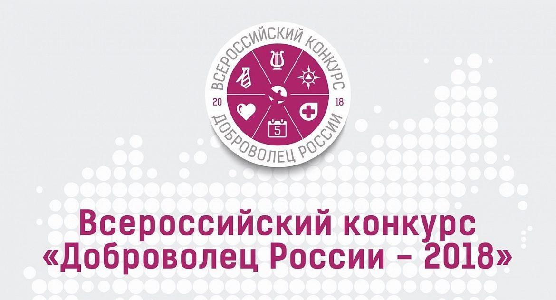 Россия Конкурс Доброволец