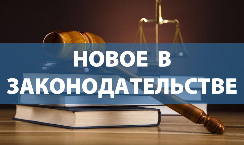 новости законодательства