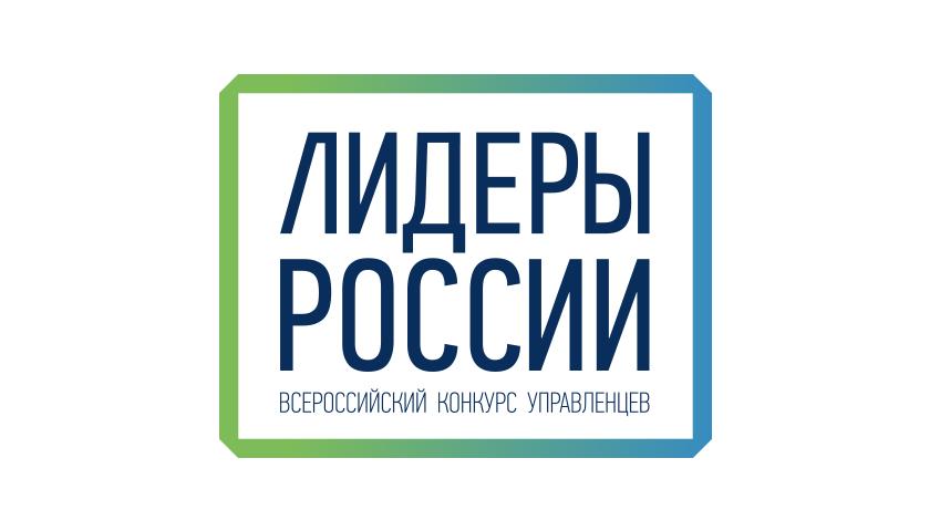 «Лидеры России» 2018-2019