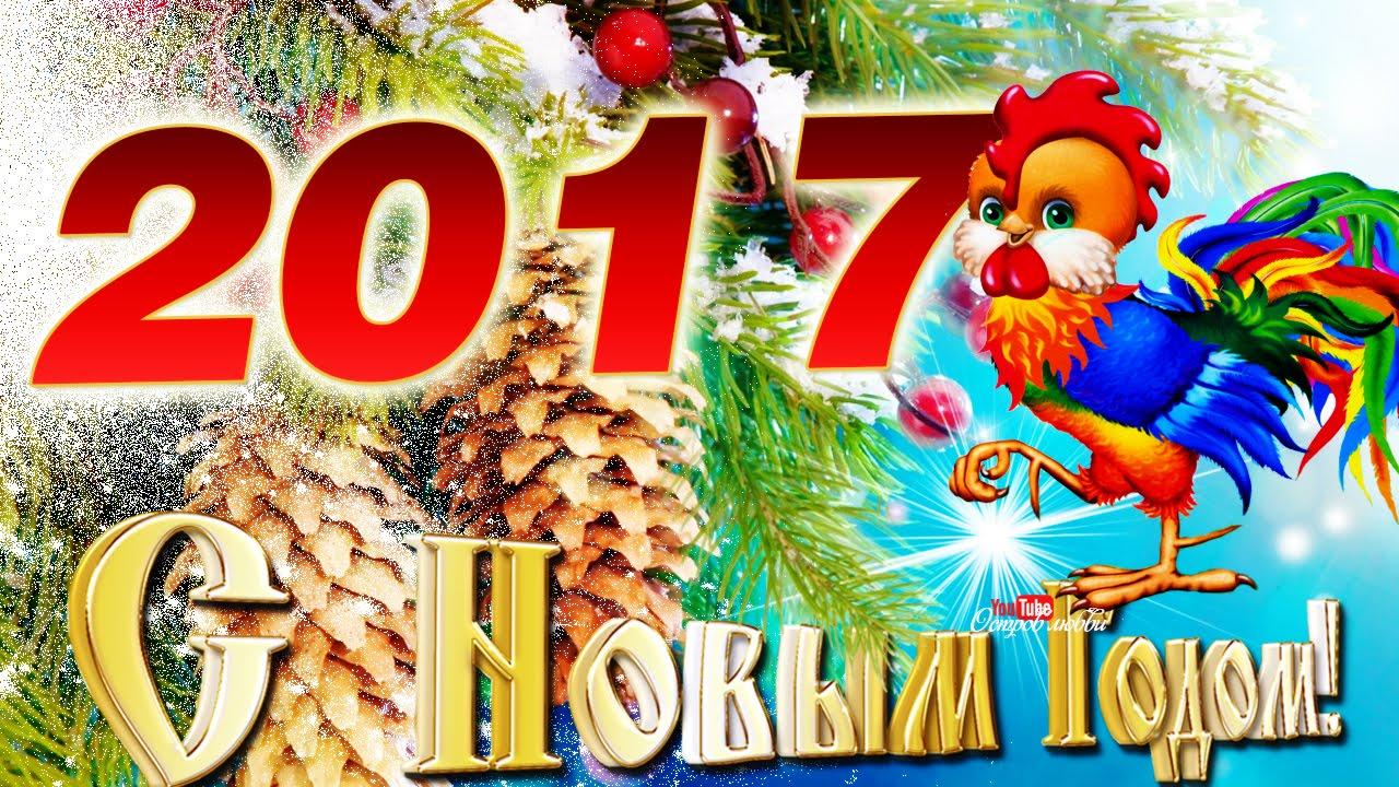 Открытки поздравление с новым годом 2017 короткие