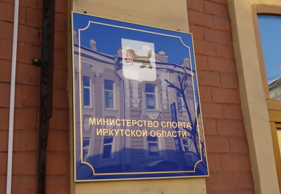 Министерство спорта Иркутской области