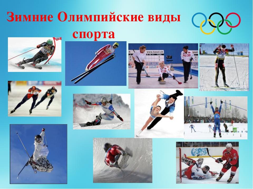 с названиями зимние виды спорта в картинках для противостоять негодяям, подонкам