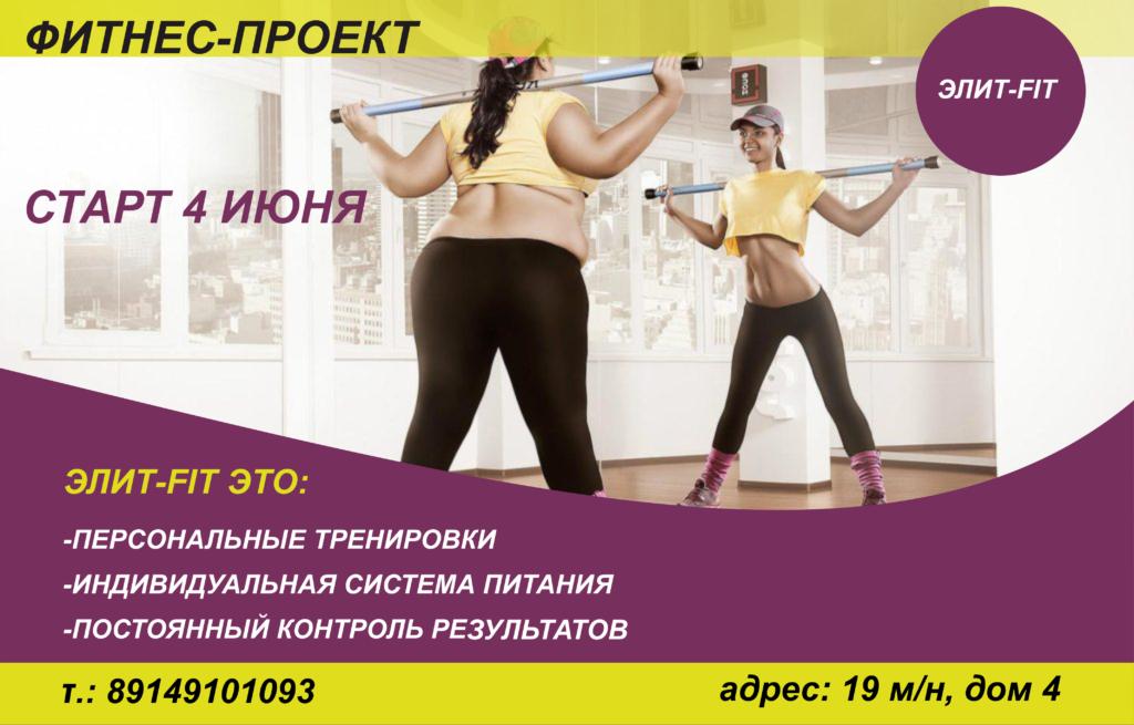 Интернет Проект Похудения.