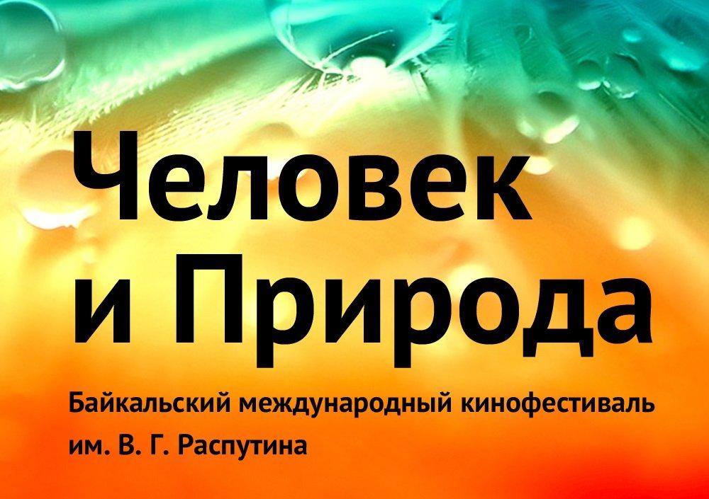 Байкальский фестиваль «Человек и Природа»