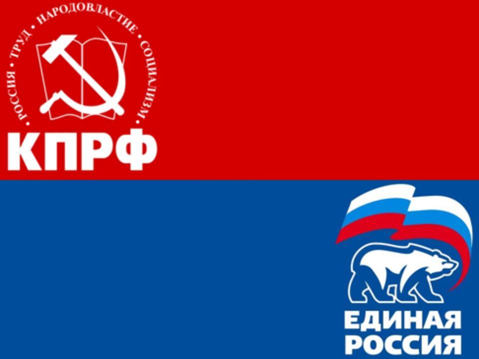 Картинки единой россии против кпрф