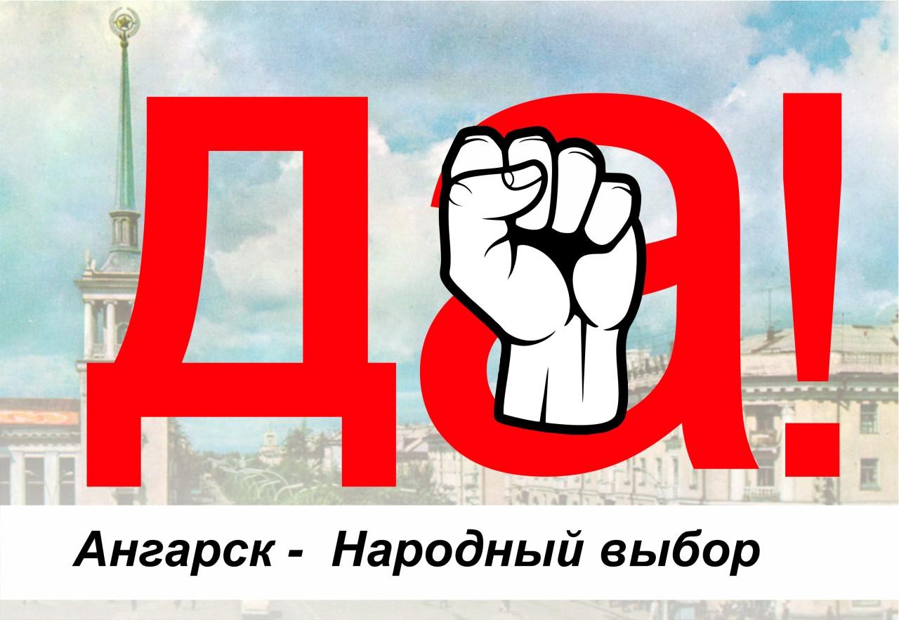 Ангарск-Народный выбор