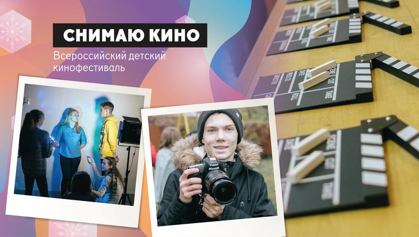 Всероссийский Детский Кинофестиваль