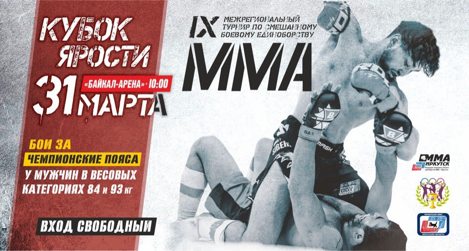 ММА Кубок Ярости Иркутск