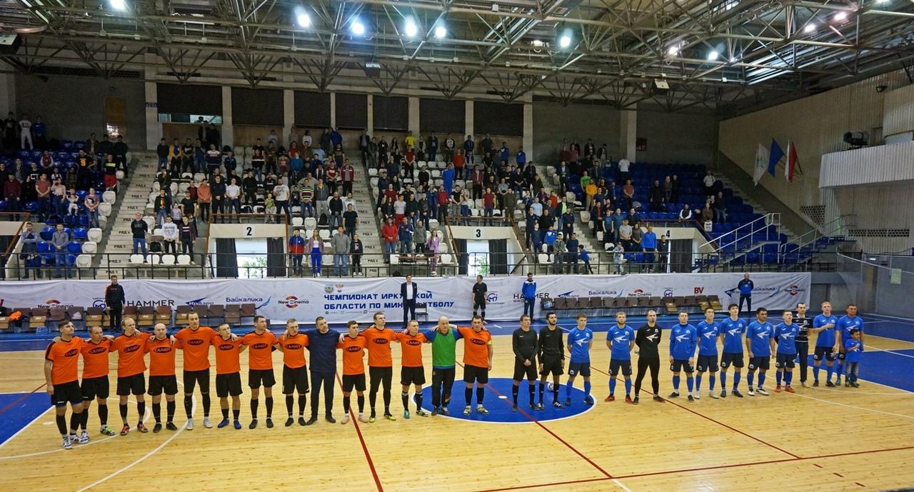 Мини-футбол Иркутская область