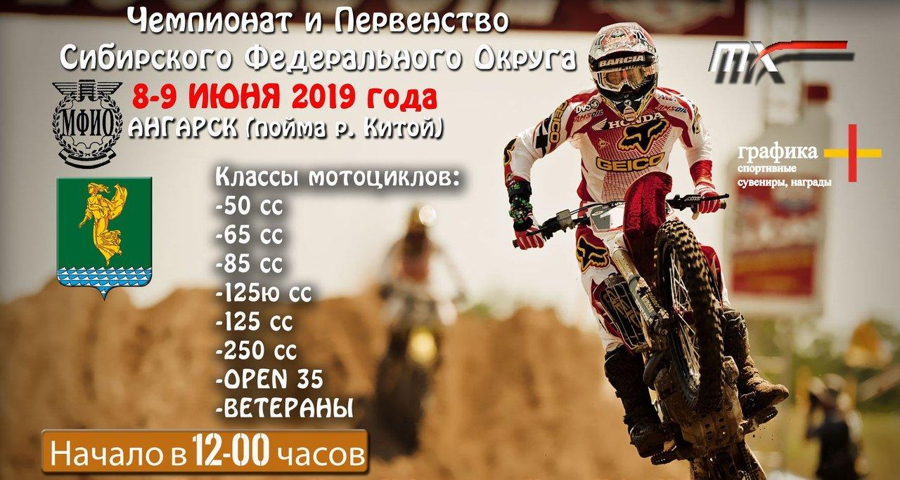 Чемпионат СФО Мотокросс Ангарск
