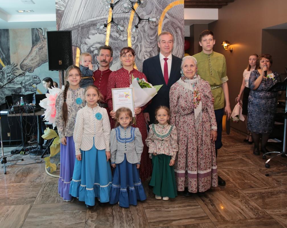 «Почётная семья Иркутской области»