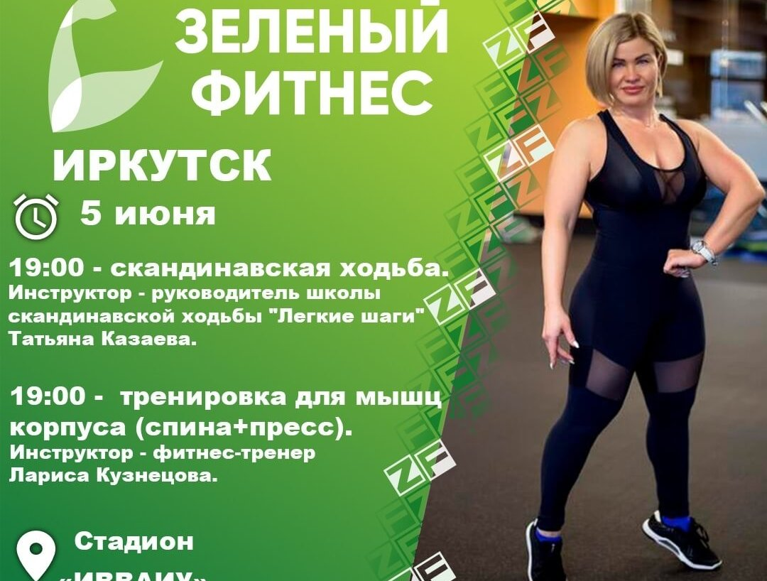 Иркутск фитнес для похудения