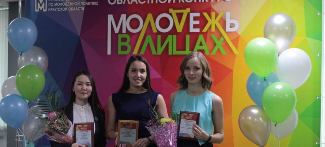 «Молодежь Иркутской области в лицах»