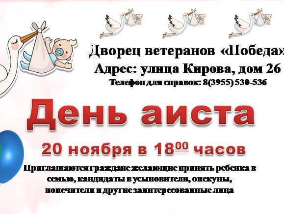 «День аиста» пройдёт в Ангарске 20 ноября