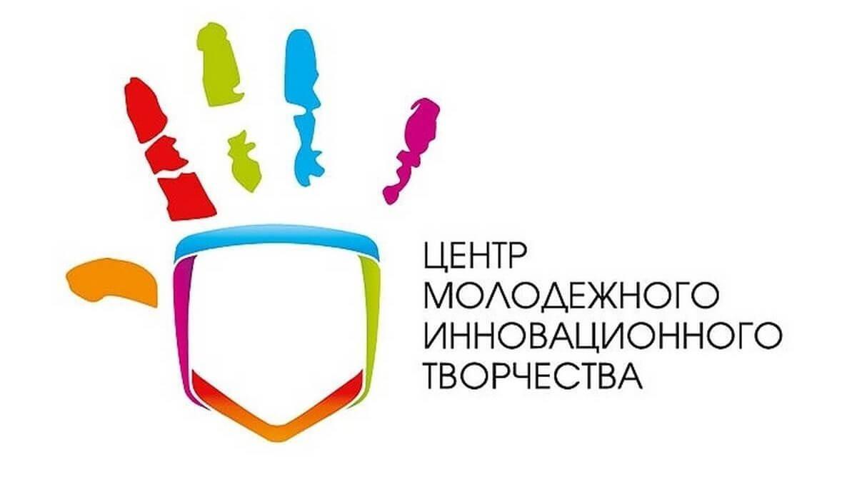 три центра молодёжного инновационного творчества