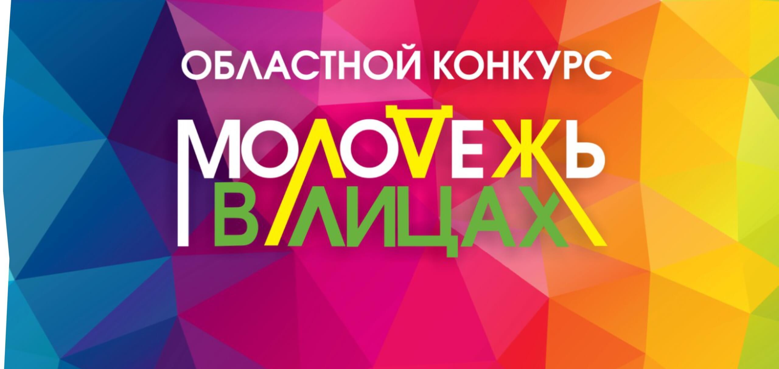 Конкурс Молодежь Иркутской области в лицах
