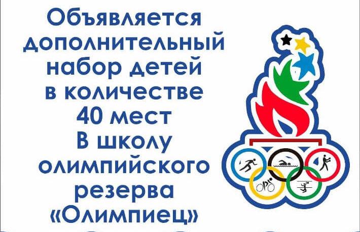 СШОР Олимпиец