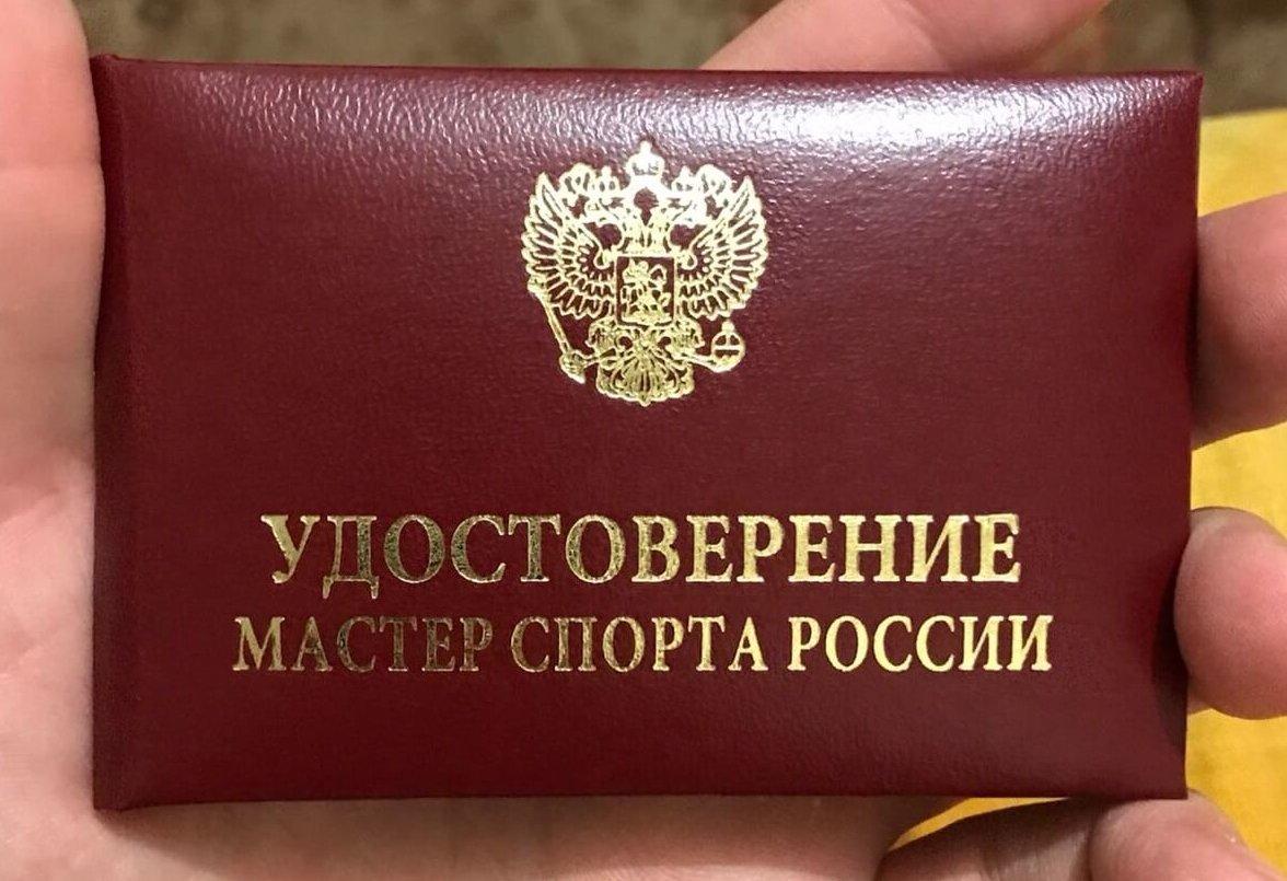 Мастер спорта России Звание Удостоверение