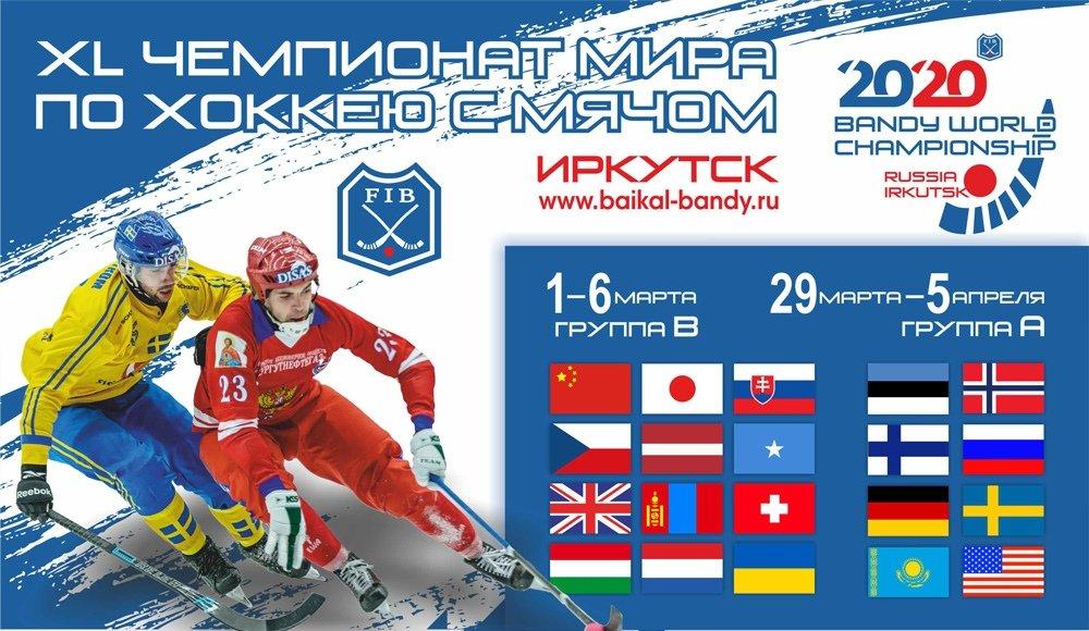 Чемпионат мира по хоккею с мячом Бенди Иркутск