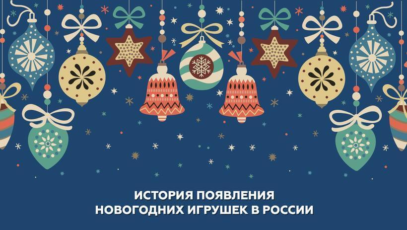 История появления новогодних игрушек в России