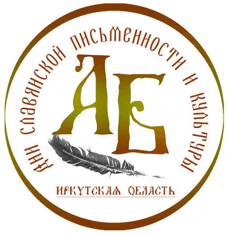 В День славянской письменности и культуры в Иркутской области состоится более 140 мероприятий