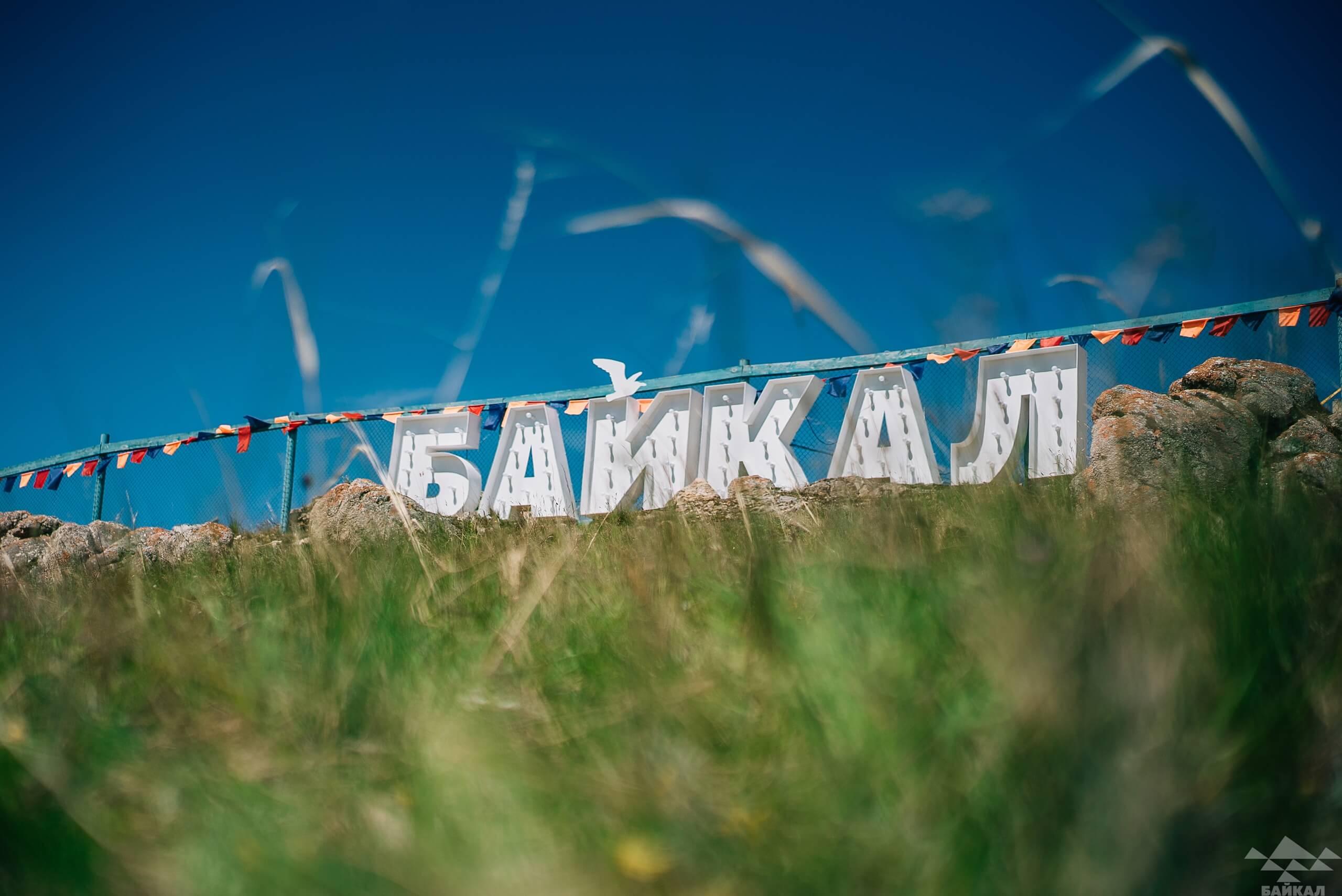 Молодежный форум «Байкал» в 2020 году пройдет онлайн