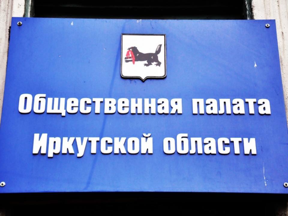 Общественная палаты Иркутской области