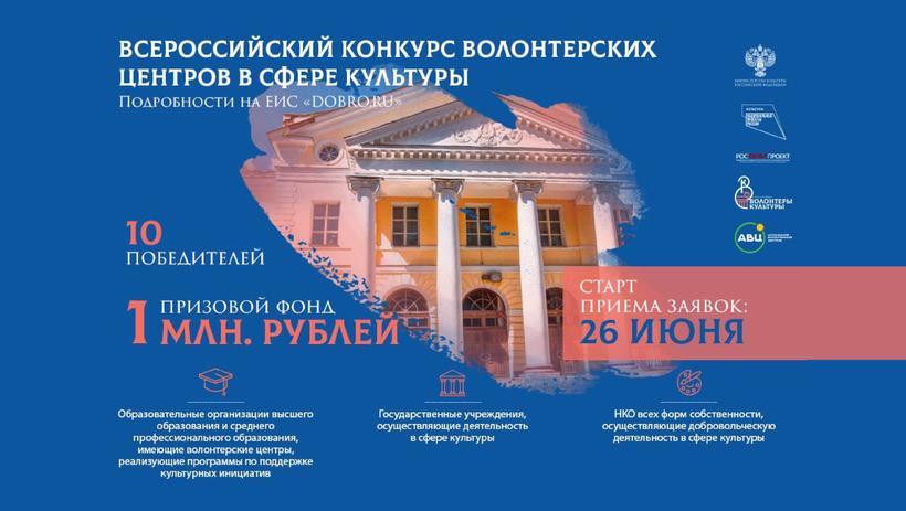 Дан старт первому Всероссийскому конкурсу волонтерских центров в сфере культуры