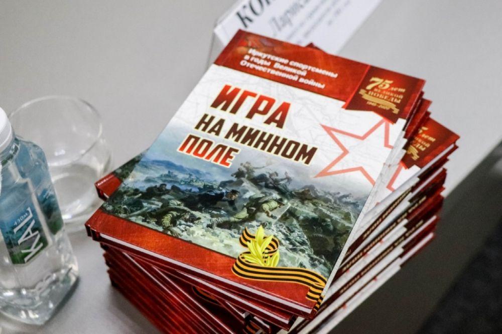 Книга Иркутск Игра на минном поле